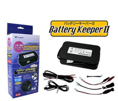 【YAMAHA・ヤマハ】【Y'S GEAR・ワイズギア】ワイズギア バッテリーキーパーII(小型・軽量スイッチングタイプ)【お買い得品!】