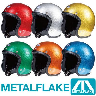 【Buco・ブコ】BUCO ブコヘルメット METALFLAKE メタルフレーク SMALL BUCO・BABY BUCO ブルー・レッド・シルバー・ゴールド・グリーン・オレンジ【送料無料!】(※一部地域を除く)