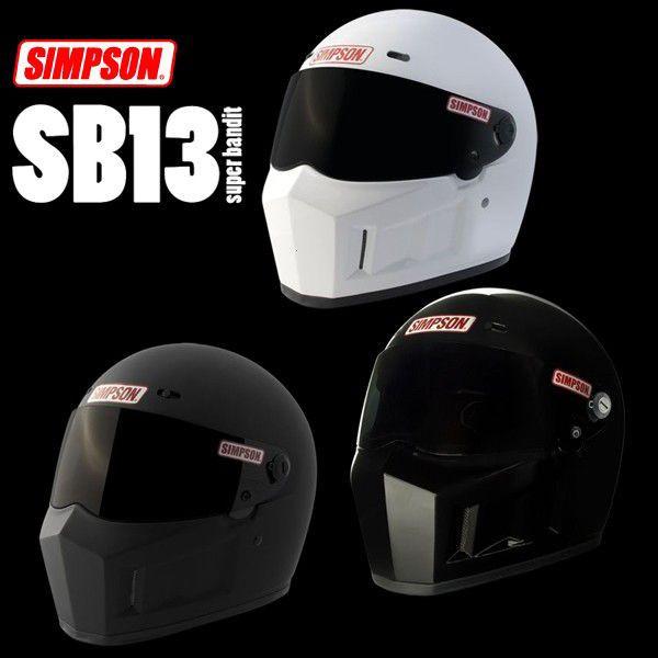【最大10%OFFクーポン配布中】【SIMPSON・シンプソン】ヘルメット SB13 SIMPSON SUPER BANDIT13 シンプソン スーパーバンディット13 ブラック・ホワイト・マットブラック【送料無料!】(※一部地域を除く)