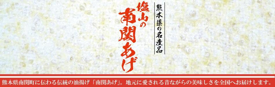 塩山食品:南関あげは熊本県南関町に伝わる油揚げです。