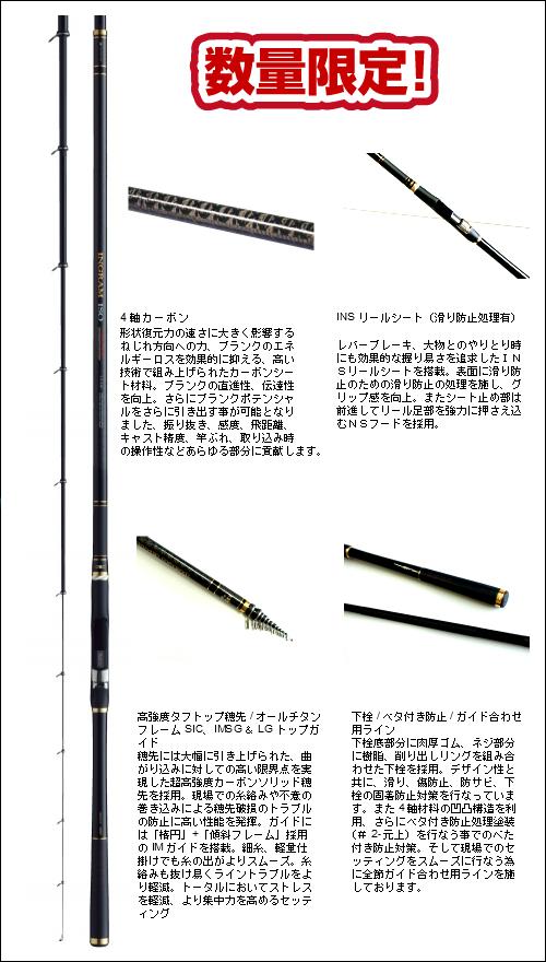 【限定品】ニッシン イングラムブラックエディション 1.25号-530【ラッキーシール対応】
