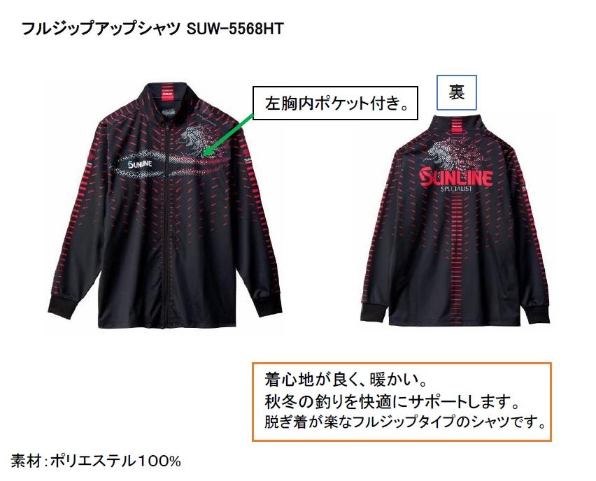 サンライン フルジップアップシャツ SUW-5568HT
