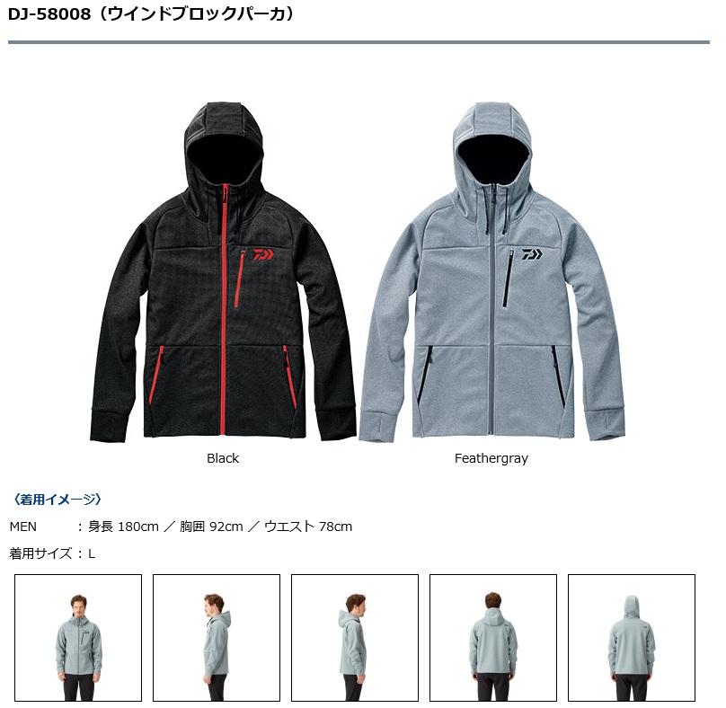 ダイワ(DAIWA) ウインドブロックパーカ DJ-58008【4月3日~5日は休業】