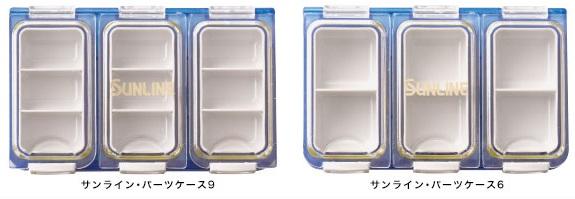 新作製品、世界最高品質人気! 釣り 永遠の定番 釣り具 なんきや サンライン SPC-001 002 パーツケース