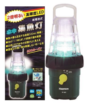 【送料無料】ハピソン(Haryson) 集魚灯 集魚ライト 乾電池式30m防水 LED 水中集魚灯 YF-501 売れ筋