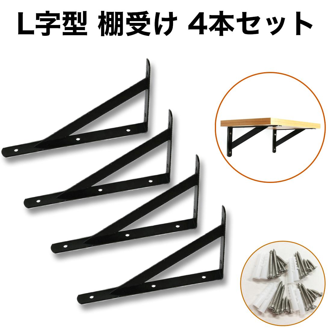 L字型 棚受け 金具 4本セット ビス付き 250mm×160mm×16mm ブラック 限定モデル 超激安 黒 ブラケット