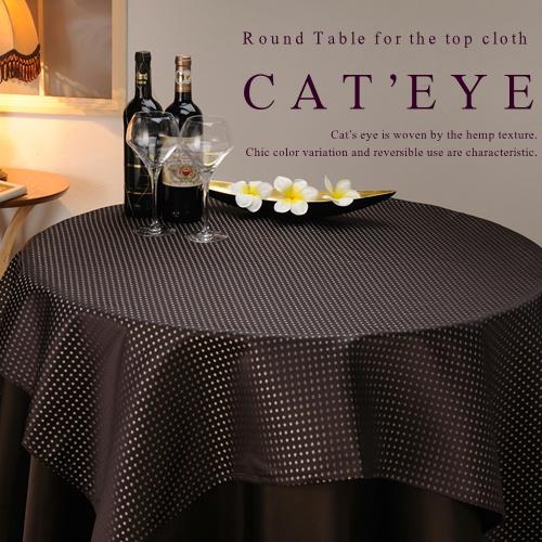 CAT'EYE/キャッツ アイ 正方形クロス 縦150cm×横150cm(テーブルクロス トップクロス 食卓 北欧 おしゃれ 四角形 ポリエステル製 サイズ変更可 シャンパン サンド ゴールド ブラウン ワイン ネイビー ペールピンク)NANNA