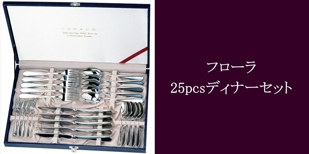 YAMACOフローラ25pcsディナーセット
