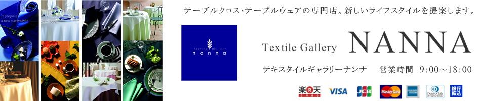 テキスタイルギャラリー ナンナ:テーブルクロス・テーブルウェアを扱うお店です
