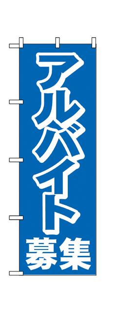 アルバイト募集 フラッグ デザイン シンプル 激安 セール 安い 百貨店 販促 飲食店 こだわり おしゃれ 青地 至上 素材:ポリエステル グッズ ブルー オシャレ サイズ:W600mm×H1800mm 白文字 ホワイト 目立つ 2197 のぼり