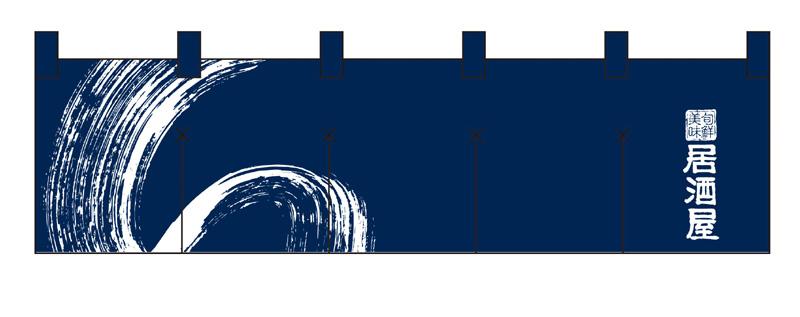 お店 居酒屋さん 飲み屋さん 日本全国 送料無料 入口 和風 垂れ幕 横断幕 デザイン シンプル 激安 セール 安い 引き出物 販促 飲食店 こだわり おしゃれ 綿暖簾 顔料捺染 白字 ショートタイプ ホワイト 業務用 素材:天竺木綿 居酒屋 目立つ 綿のれん オシャレ 共チチ仕立て W1700×H450mm 紺 7818 ネイビー