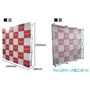 らくらくバックパネルスタンド 3×3用メディアパネル幕 本体セット 素材:トロマット サイズ:W2265mm×H2265mm ※サイドカバーあり 防炎加工あり 名入れ代込み