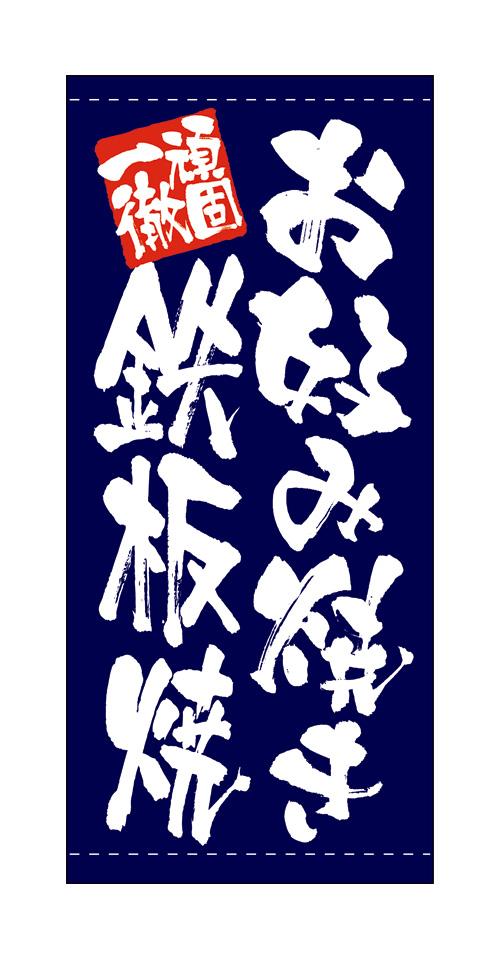 7739 フルカラー店頭幕 お好み焼き 鉄板焼 頑固一徹 素材:ターポリン W1000mm×H2200mm 仕立て:上下棒袋 ※受注生産品(納期約2週間)