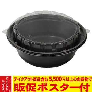 DLV麺20(58) T-DLV麺20【代引不可】【ポスター付】低蓋付 宅配ラーメン丼 浅型黒 入数 400個 ※お取寄商品