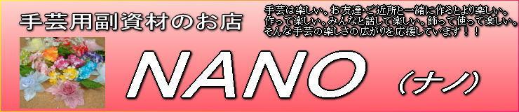 NANO:フラワーパーツ・ワイヤーと手芸用品のお店です。