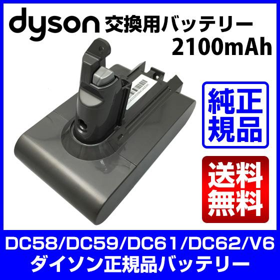ダイソン Dyson 純正品 電池 バッテリー 21.6V 2100mAh battery 正規品 DC58/DC59/DC61/DC62/DC74/V6 対応【送料無料】部品 パーツ