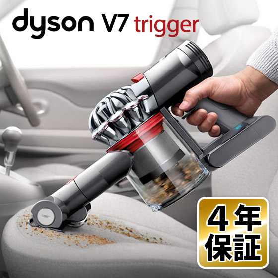 ダイソン 掃除機 コードレス V7 trigger トリガー コードレス掃除機【4年保証】【送料無料】新品 Dyson 布団クリーナー ふとん掃除機 ダイソン ハンディクリーナー マットレス 布団用にも