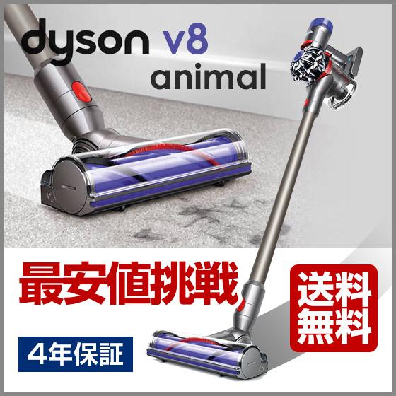 Dyson V8 ダイソン animal アニマル モーターヘッド【4年保証】【送料無料】新品 最安挑戦!ダイソン V8 掃除機 コードレス サイクロン掃除機