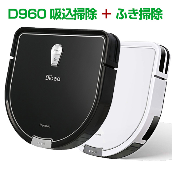Dibea ロボット掃除機 D960 超静音 高性能 薄型 水拭き 乾拭き 自動充電 衝突防止・落下防止 自動掃除機 ペット 安い お掃除ロボット【送料無料】