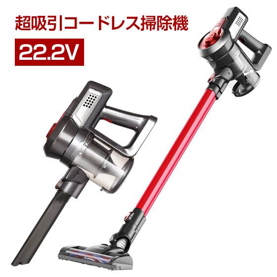 1台で2通りの使い方ができるコードレス掃除機、吸引力がすごくて軽いものは?