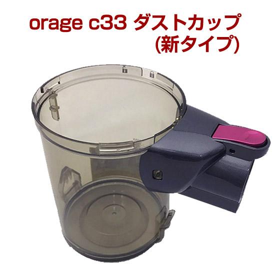 orageC33 コードレスサイクロンクリーナー専用 ダストカップ 時間指定不可 クリアビンサイクロン掃除機 orage 専用 C33 パーツ SEAL限定商品