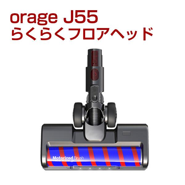 orage J55 贈呈 売れ筋ランキング 専用 らくらく 本体別売 フロアヘッド クーポンで最大400円オフ オラージュj55