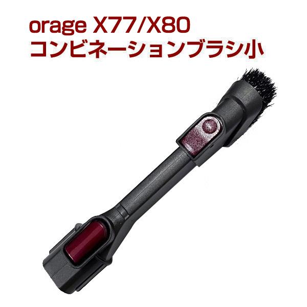 オラージュx77 Orage x77 コンビネーション 超歓迎された 予約販売 ブラシ サイクロン掃除機 小 パーツ コンビネーションブラシ