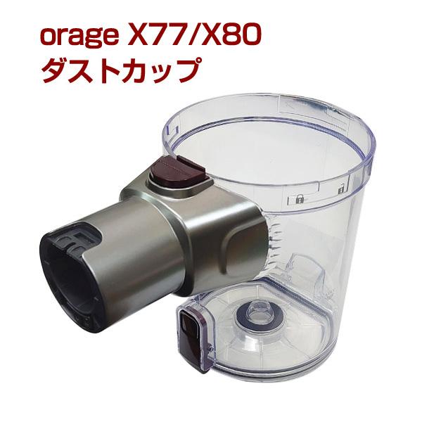 !超美品再入荷品質至上! oragex77 コードレスサイクロンクリーナー専用 ダストカップ 安い 激安 プチプラ 高品質 クリアビンサイクロン掃除機 パーツ orage X80 x77 クーポンで最大400円オフ 専用