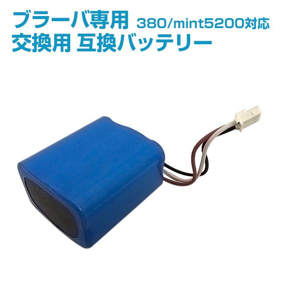 メール便送料無料 iRobot ブラーバ380j 旧ミント バッテリー電池 Braava380t Mint5200対応 通販 アイロボット 互換バッテリー 対応 旧ミントMint5200も対応 互換バッテリー電池 クーポンで最大500円オフ ショップ