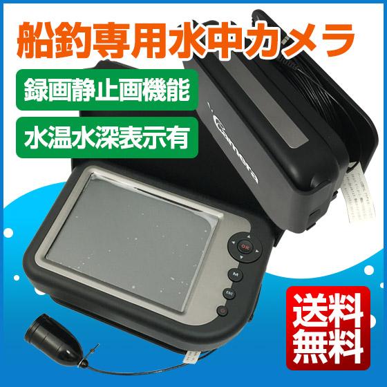 【送料無料】水中カメラ 船釣専用 LQ-5050DR 録画機能搭載ビッグキャッチ【正規品】釣るとこみるぞう君 うみなかみるぞう君 船釣り ロッド・竿 管内カメラ 配管 調査 検査 ダクト