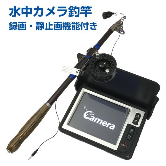 水中カメラ釣竿 LQ-3505DFL 録画機能搭載ビッグキャッチ【正規品】釣るとこみるぞう君 ロッド・竿 うみなかみるぞう君 配管 調査 検査 空調 ダクト 管内カメラ