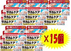 サカムケアa10g×15個セット【第3類医薬品】