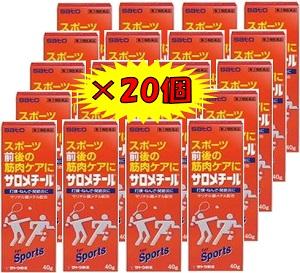 サロメチール40g×20個【第3類医薬品】