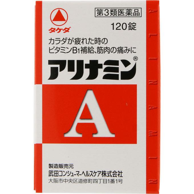 A 効果 アリナミン
