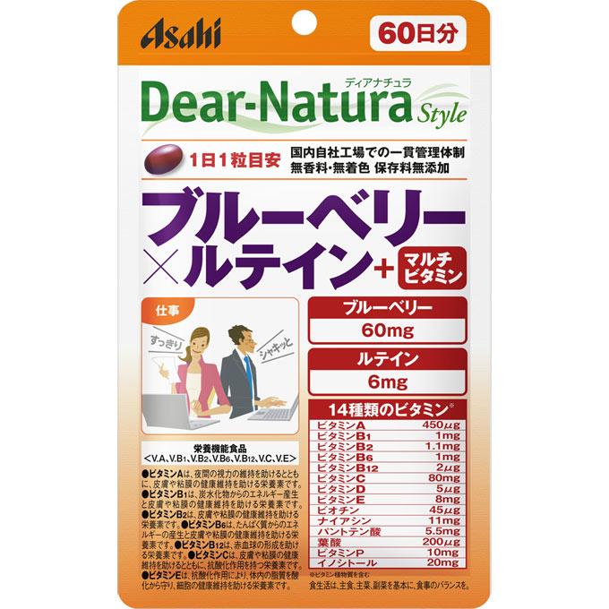 ネコポス指定可能 Dear-NaturaStyleブルーベリー×ルテイン マルチビタミン60粒 激安卸販売新品 スーパーセール期間限定