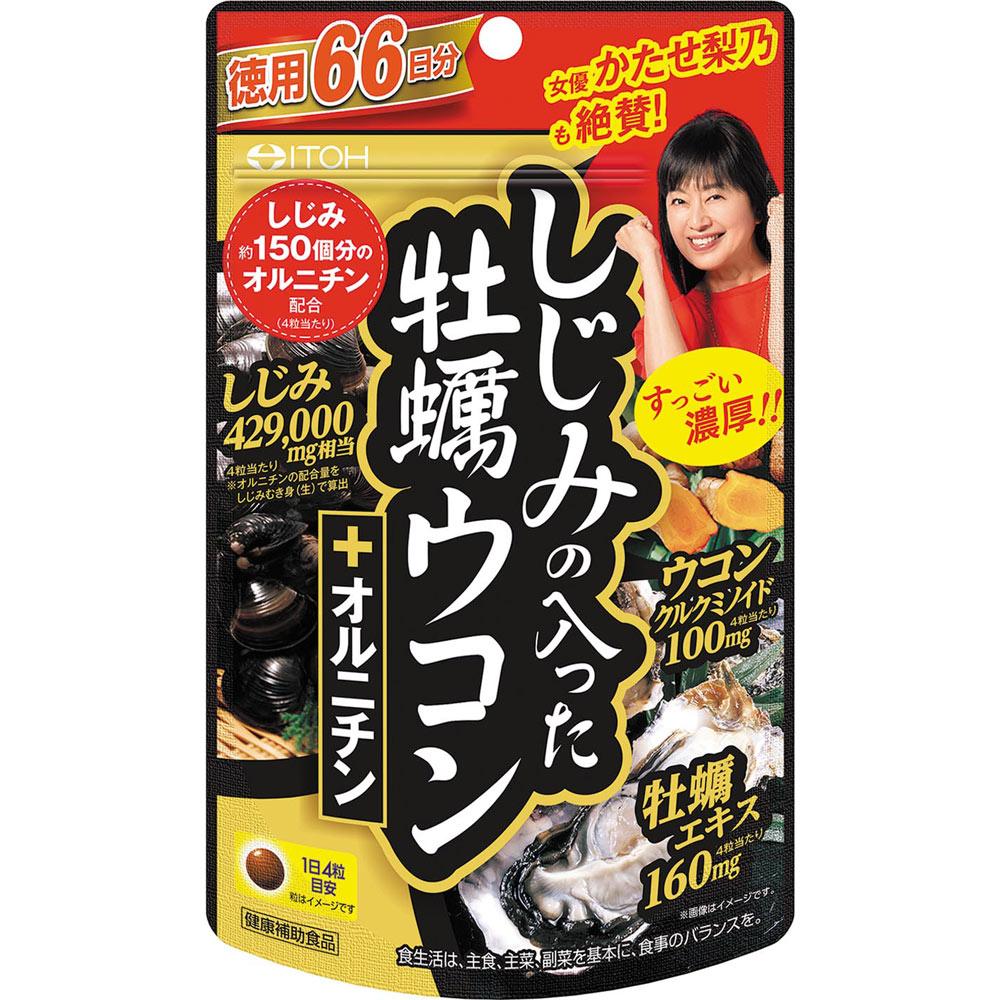 日本全国 送料無料 絶品 しじみの入った牡蠣ウコン オルニチン 300mg×264粒