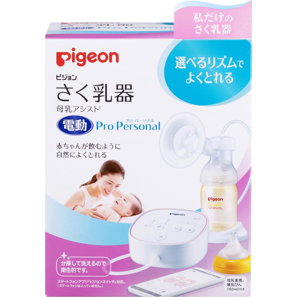 売買 さく乳器 母乳アシスト 電動 1台 Pro 5☆大好評 Personal