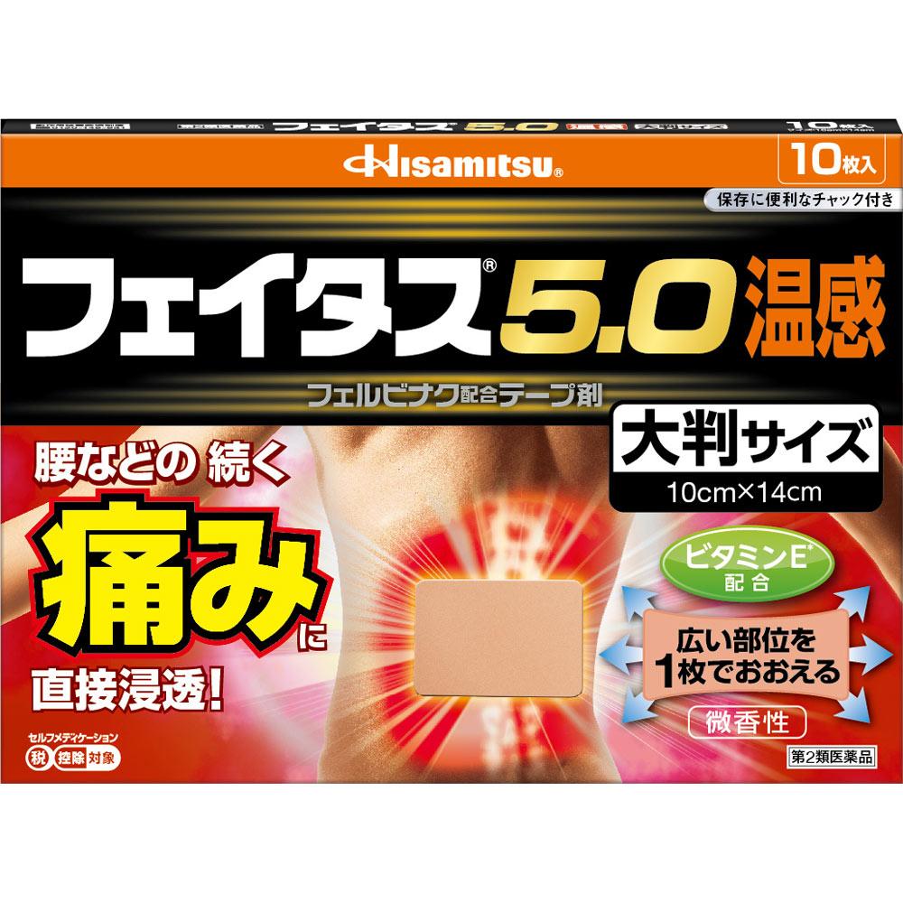 痛みや炎症に効果的な 中古 浸透して効くフェルビナク製剤 第2類医薬品 フェイタス5.0温感大判サイズ10枚《セルフメディケーション税制対象商品》 AL完売しました。