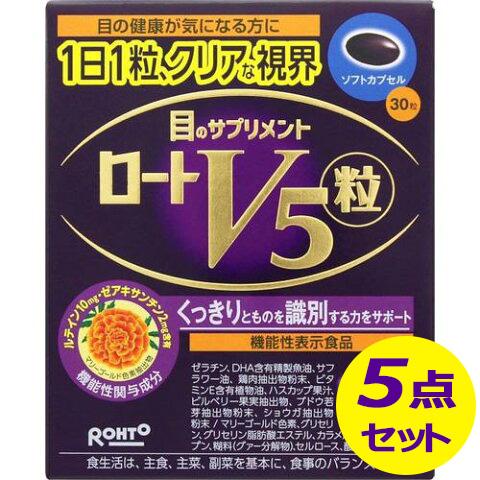 <全国送料無料!>ロートV5 30粒 5点セット 1日1粒 1箱 ロート製薬 機能性表示食品