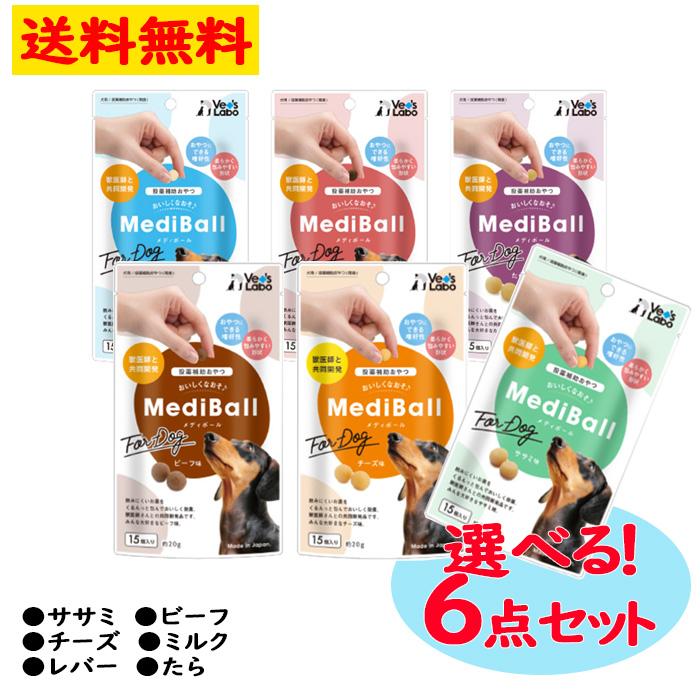 全国送料無料(追跡可能メール便) MediBall ForDog メディボール 犬用 選べる6点 セット 投薬補助 おやつ 15個入り ササミ ビーフ チーズ ミルク レバー たら 【Vet's Labo】