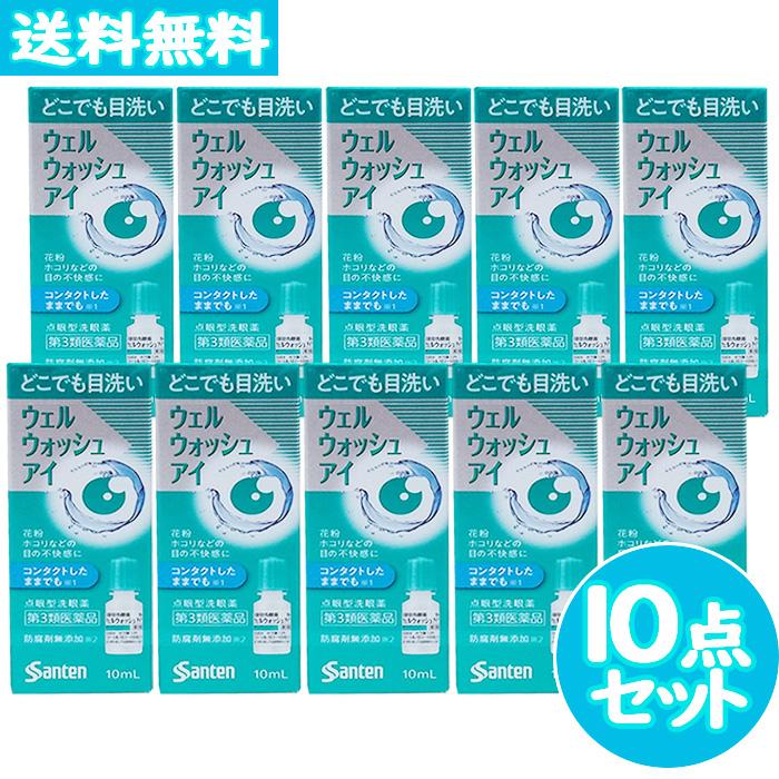 時間指定不可 追跡可能メール便 第3類医薬品 ウェルウォッシュアイa 店 10点セット 10ml 点眼型洗顔薬