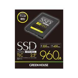 グリーンハウス SSD 2.5インチ SATA 6Gb/s TLC 960GB GH-SSDR2SA960 メーカー在庫品
