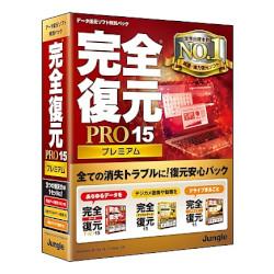 ジャングル 完全復元PRO15Premium(対応OS:WIN)(JP004460) 目安在庫=○