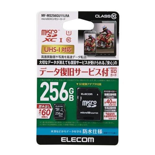 【P5E】エレコム MicroSDXCカード UHS-I U1 60MB s 256GB(MF-MS256GU11LRA) メーカー在庫品