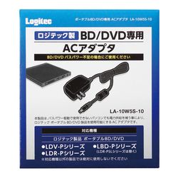 【P10E】ロジテック(エレコム) Blu-ray/DVDドライブ専用ACアダプタ/1.5m LA-10W5S-10(LA-10W5S-10) メーカー在庫品
