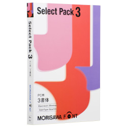 モリサワ MORISAWA Font Select Pack 3(対応OS:WIN&MAC)(M019445) 目安在庫=△