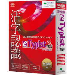 メディアドライブ e.Typist v.15.0(対応OS:その他)(WEB150CPA00) 目安在庫=△