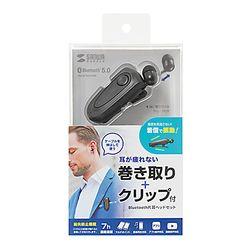 【P15S】サンワサプライ Bluetoothモノラルヘッドセット(ケーブル巻き取り+クリップタイプ)(MM-BTMH50BK) メーカー在庫品