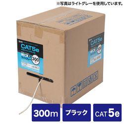 サンワサプライ カテゴリ5eUTP単線ケーブルのみ 300m ブラック KB-T5-CB300BKN メーカー在庫品
