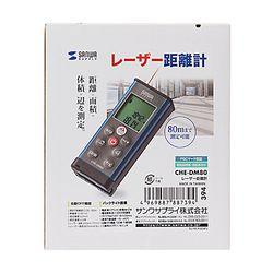 【P15S】サンワサプライ レーザー距離計 CHE-DM80(CHE-DM80) メーカー在庫品